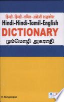 Hindi - Hindi -Tamil - English Dictionary