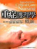 Cover of Introduction to Critical Care Nursing