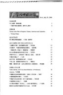 Contemporary China newsletter
