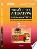 Українська література. 5 клас: Плани-конспекти уроків