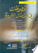مخطوطات في الأمثال العربية 1-2 ج1