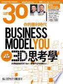 30雜誌2015年5月號