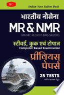 Indian Navy Sailor MR Previous papers (Bilingual)