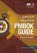 A Guide to the Project Management Body of Knowledge  Pmbok r  Guide  Sixth Edition  Arabic