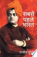 Sabse Pehele Bharat