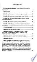 Исхаки и золотая эпоха татарского ренессанса
