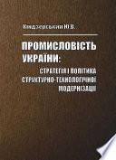 Промисловість України: стратегія і політика структурно-технологічної модернізації : монографія