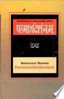 Parmarthadarsanam Of Ramavatar Sharma Introduction By G. C. Pande