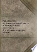 Руководство по материальной части и эксплуатации колесного бронетранспортера БТР-40