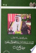 خادم الحرمين الشريفين الملك عبد الله بن عبد العزيز آل سعود
