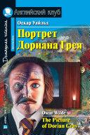 Портрет Дориана Грея / The Picture of Dorian Gray [Pdf/ePub] eBook