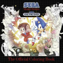 Sega: The Official Coloring Book