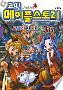 메이플 스토리 오프라인 RPG. 36(코믹)