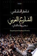 الشارع العربي، مصر وبلاد الشام