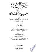 عمدة القاري - ج 6 - 753 - 989 - تتمة الأذان - صلاة العيدين