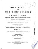 A Dictionary of the Hok k    n Dialect of the Chinese Language Book