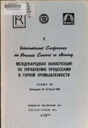 Pdf 7. International Conference on Process Control in Mining, ICAMC '84, Budapest, 10-13 April 1984
