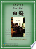 The Idiot (白癡)