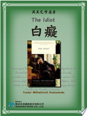 Download The Idiot (白癡) Free Books - Get New Books