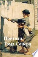 The Adventures of Tom Sawyer (Ukrainian Edition)
