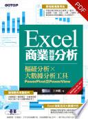 Excel商業智慧分析|樞紐分析x大數據分析工具PowerPivot及PowerView (適用Office 365/2013/2016/2019)(電子書)