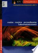 การเมือง การบริหาร และการเปลี่ยนแปลงในสังคมไทยต้นศตวรรษหน้า