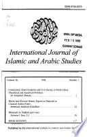 مجلة معهد الدرسات الاسلامية والعربية العالمي