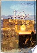 سيرة الإمام يحيى بن محمد حميدالدين، المسماة، كتيبة الحكمة من سيرة إمام الأمة
