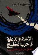 الإعلام والدعاية في حرب الخليج