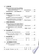 義和團運動與中國基督宗敎