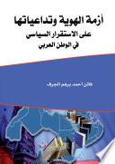 أزمة الهوية وتداعياتها على الاستقرار السياسي في الوطن العربي