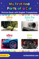 My First Hindi Parts of a Car Picture Book with English