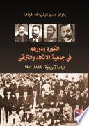 الكرد ودورهم في جمعية الاتحاد والترقي 1889 - 1914