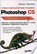 Уроки компьютерной графики. Photoshop CS