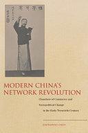 Modern China      s Network Revolution