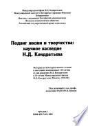 Подвиг жизни и творчества--научное наследие Н.Д. Кондратьева