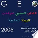 Geo Yearbook 2006 Arabic Version