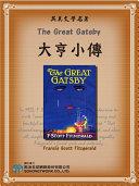 The Great Gatsby (大亨小傳) Pdf/ePub eBook