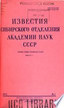 Izvestii︠a︡ Sibirskogo otdelenii︠a︡ Akademii nauk SSSR.