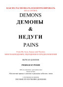 Pdf See & Control Demons and Pains