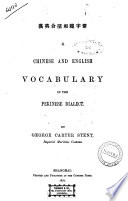 A Chinese and English vocabulary in the Pekinese dialect by George Carter Stent