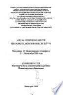 Мир на Северном Кавказе через языки, образование, культуры