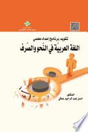 تقويم برنامج اعداد معلمي اللغة العربية في النحو والصرف