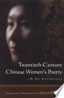 Twentieth Century Chinese Women S Poetry