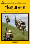 영어고전168 아서 코난 도일의 위대한 보어전쟁(English Classics168 The Great Boer War by Arthur Conan Doyle) Pdf/ePub eBook