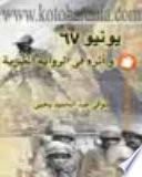 يونيو 67 واثره فى الرواية المصرية