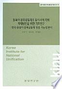 동북아문화공동체의동아시아지역확대방안을위한기초연구