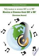 Музыка и кино 80'-х и 90' Musica e Cinema Anni 80' e 90' (versione russa)