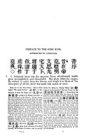 The Chinese classics with a translation  critical and exegetical notes  prolegomena  and copious indexes