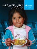 Pdf The State of the World's Children 2019 (Arabic language) Telecharger